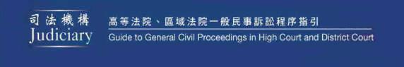 高等法院、区域法院一般民事诉讼程序指引
